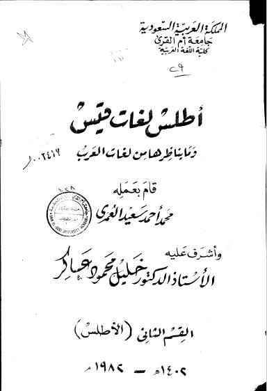 تحميل كتاب أطلس لغات قيس وما يناضرها من لغات العرب ج2 pdf