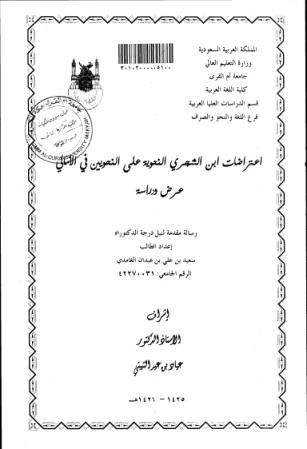 تحميل كتاب اعتراضات ابن الشجري النحوية على النحويين في الأمالي عرض ودراسة pdf