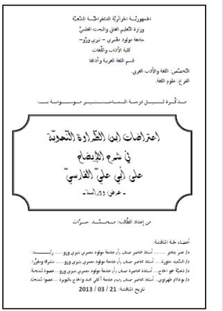 تحميل كتاب اعتراضات ابن الطراوة النحوية في شرح الإيضاح على أبي علي الفارسي pdf