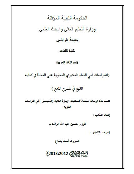 تحميل كتاب اعتراضات أبي البقاء العكبري النحوية على النحاة في كتابه المتبع في شرح اللمع pdf