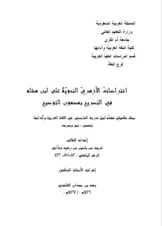 تحميل كتاب اعتراضات الأزهري النحوية على ابن هشام في التصريح بمضمون التوضيح pdf