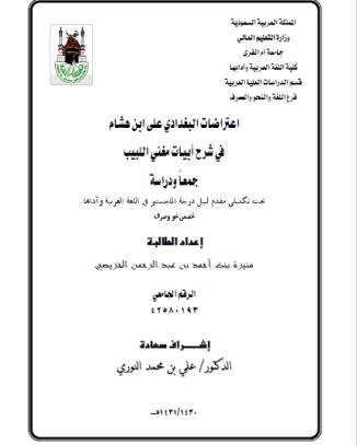 تحميل كتاب اعتراضات البغدادي على ابن هشام في شرح أبيات مغني اللبيب جمعا ودراسة pdf
