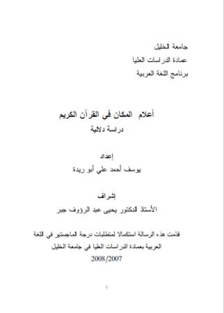 تحميل كتاب أعلام المكان في القرآن الكريم دراسة دلالية pdf