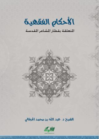 تحميل كتاب الأحكام الفقهية المتعلقة بقطار المشاعر المقدسة pdf عبد الله بن محمد الجرفالي