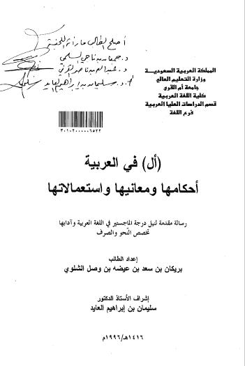 تحميل كتاب أل في العربية أحكامها ومعانيها واستعمالاتها pdf