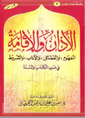 تحميل كتاب الأذان والإقامة في ضوء الكتاب والسنة pdf سعيد بن علي بن وهف القحطاني