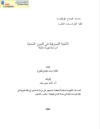 """تحميل كتاب الأبنية الصرفية في السور المدنية """"دراسة لغوية دلالية"""" pdf"""