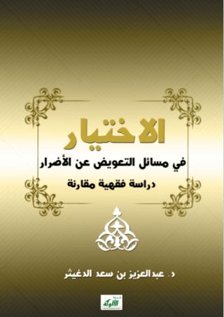 تحميل كتاب الاختيار في مسائل التعويض عن الأضرار دراسة فقهية مقارنة pdf عبد العزيز بن سعد الدغيثر
