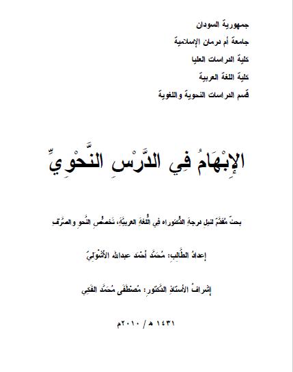 تحميل كتاب الإبهام في الدرس النحوي pdf