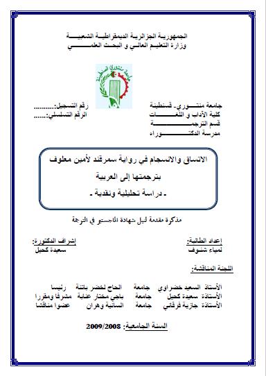 تحميل كتاب الاتساق والانسجام في رواية سمرقند لأمين معلوف بترجمتها إلى العربية pdf