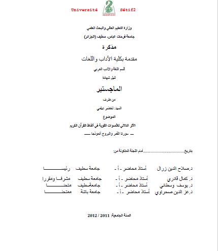 تحميل كتاب الأثر الدلالي للأصوات القوية لألفاظ القرآن الكريم سورتا القمر والبروج أنموذجا pdf