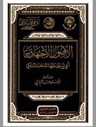تحميل كتاب الأصول الاجتهادية التي يبنى عليها المذهب المالكي pdf حاتم باي