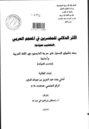 تحميل كتاب الأثر الدلالي للمفسرين في المعجم العربي (التهذيب نموذجا) pdf