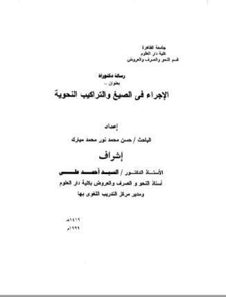 تحميل كتاب الإجراء في الصيغ والتراكيب النحوية pdf