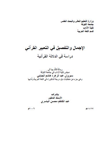 تحميل كتاب الإجمال والتفصيل في التعبير القرآني دراسة في الدلالة القرآنية pdf