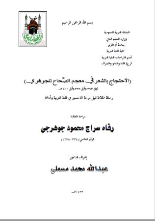 تحميل كتاب الاحتجاج بالشعر في معجم الصحاح للجوهري pdf