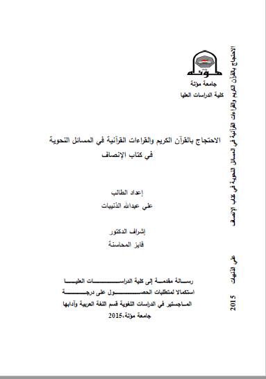 تحميل كتاب الاحتجاج بالقرآن الكريم والقراءات القرآنية في المسائل النحوية في كتاب الإنصاف pdf