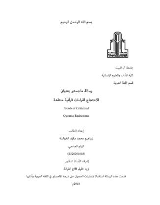 تحميل كتاب الاحتجاج لقراءات قرآنية منتقدة pdf