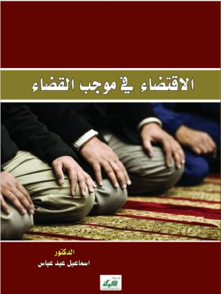 تحميل كتاب الاقتضاء في موجب القضاء pdf اسماعيل عبد عباس