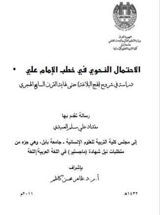 تحميل كتاب الاحتمال النحوي في خطب الإمام علي pdf