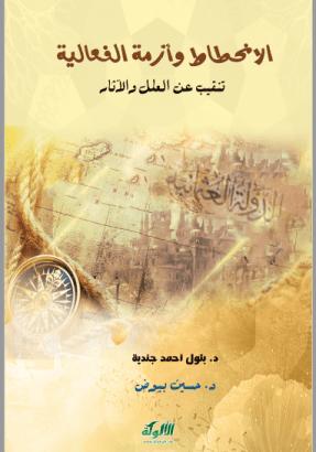 تحميل كتاب الانحطاط وأزمة الفعالية - تنقيب عن العلل والآثار pdf بتول احمد جلدية وحسين بيوض