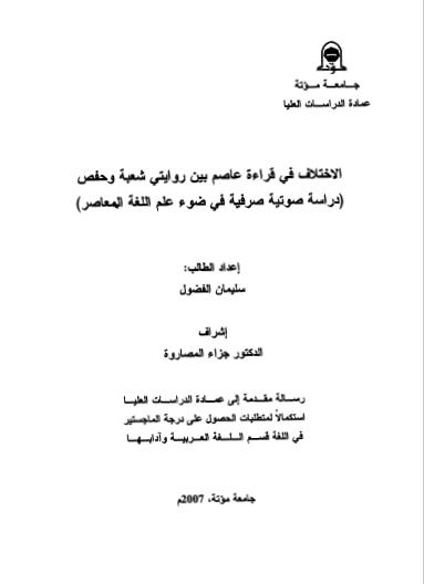 تحميل كتاب الاختلاف في قراءة عاصم بين روايتي شعبة وحفص (دراسة صوتية صرفية في ضوء علم اللغة المعاصر) pdf