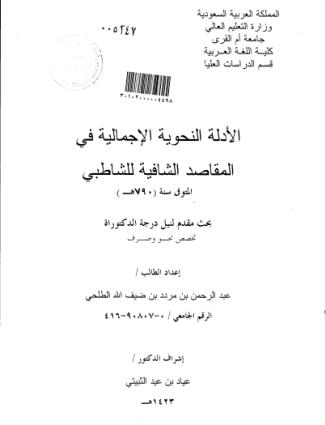 تحميل كتاب الأدلة النحوية الإجمالية في المقاصد الشافية للشاطبي pdf