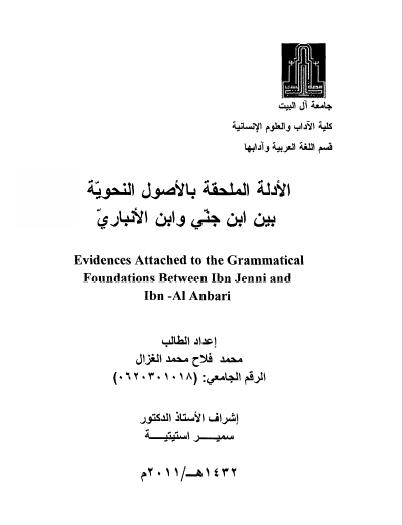 تحميل كتاب الأدلة الملحقة بالأصول النحوية بين ابن جني وابن الأنباري pdf