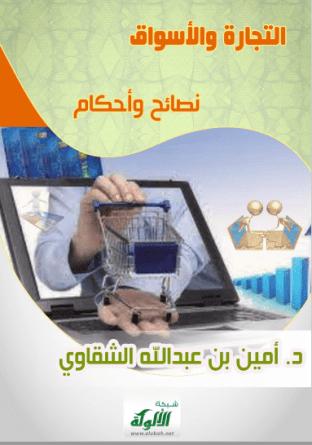تحميل كتاب التجارة والأسواق .. نصائح وأحكام pdf أمين بن عبد الله الشقاوي