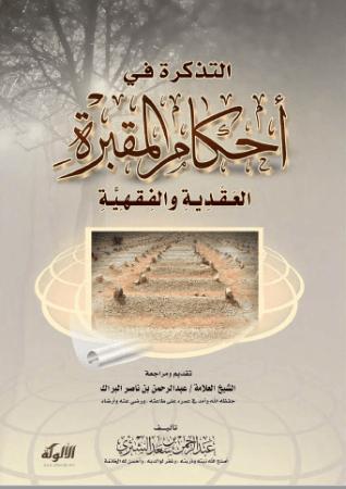 تحميل كتاب التذكرة في أحكام المقبرة العقدية والفقهية pdf عبد الرحمان بن سعد الشثري