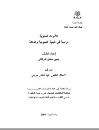 تحميل كتاب الأدوات النحوية دراسة في البنية الصوتية والدلالة pdf