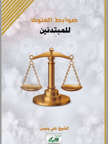 تحميل كتاب ضوابط الفتوى للمبتدئين pdf علي ونيس