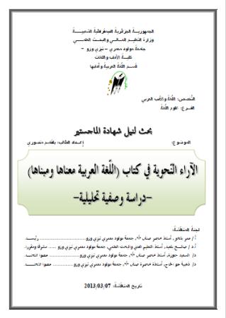تحميل كتاب الآراء النحوية في كتاب (اللغة العربية معناها ومبناها) دراسة وصفية تحليلية pdf