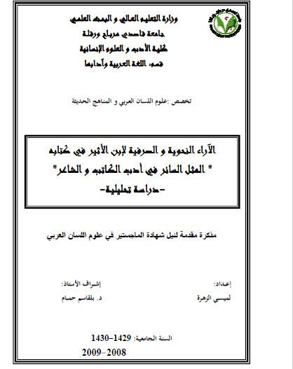 """تحميل كتاب الآراء النحوية والصرفية لابن الأثير في كتابه """"المثل السائر في أدب الكاتب والشاعر"""" pdf"""