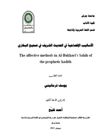 تحميل كتاب الأساليب الإفصاحية في الحديث الشريف في صحيح البخاري pdf