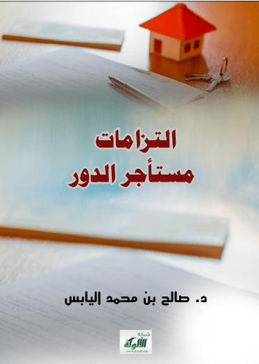 تحميل كتاب التزامات مستأجر الدور pdf صالح بن محمد اليابس