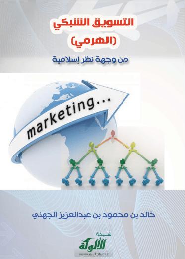 تحميل كتاب التسويق الشبكي (الهرمي) من وجهة نظر إسلامية pdf خالد بن محمود بن عبد العزيز الجهني