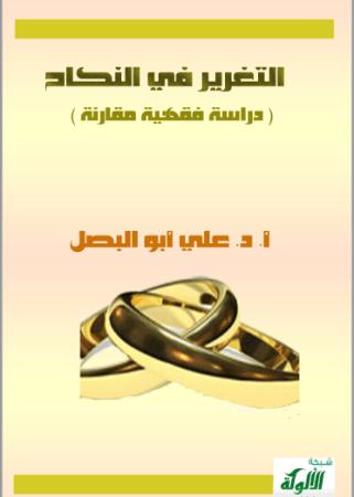 تحميل كتاب التغرير في النكاح ( دراسة فقهية مقارنة ) pdf علي ابو البصل