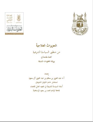 تحميل كتاب التعزيرات العلاجية من منظور السياسة الشرعية pdf عبد العزيز بن سطام بن عبد العزيز آل سعود