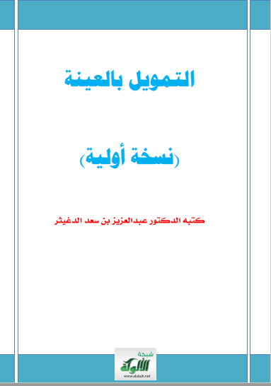 تحميل كتاب التمويل بالعينة pdf عبد العزيز بن سعد الدغيثر