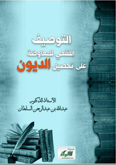 تحميل كتاب التوصيف الفقهي للمعاوضة على تحصيل الديون pdf عبد الله بن عبد الرحمان السلطان