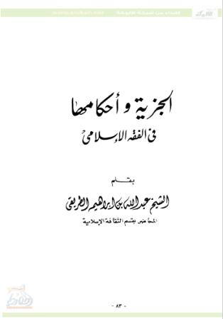 تحميل كتاب الجزية وأحكامها في الفقه الإسلامي pdf عبد الله بن ابراهيم الطريقي