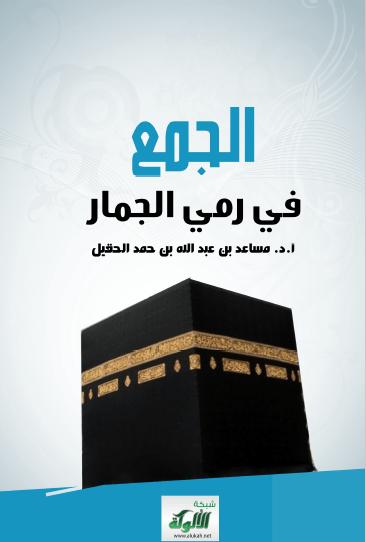تحميل كتاب الجمع في رمي الجمار pdf مساعد بن عبد الله بن حمد الحقيل