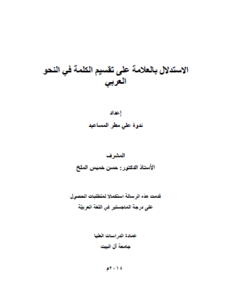تحميل كتاب الاستدلال بالعلامة على تقسيم الكلمة في النحو العربي pdf