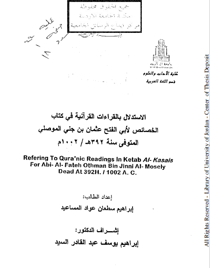 تحميل كتاب الاستدلال بالقراءات القرآنية في كتاب الخصائص لأبي الفتح عثمان بن جني الموصلي pdf