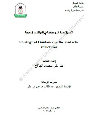 تحميل كتاب الاستراتيجية التوجيهية في التراكيب النحوية pdf
