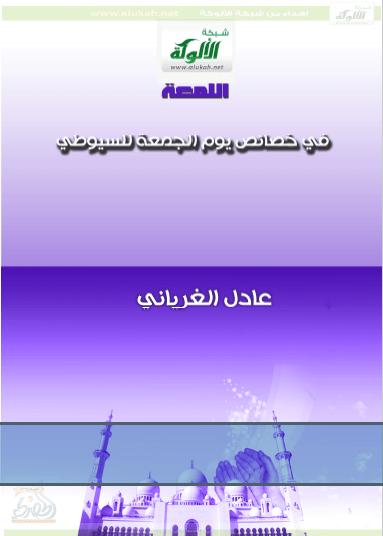 تحميل كتاب اللمعة في خصائص يوم الجمعة للسيوطي pdf عادل الغرياني