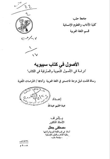 """تحميل كتاب الأصول في كتاب سيبويه """"دراسة في الأصول النحوية والصرفية في الكتاب"""" pdf"""
