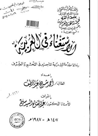 تحميل كتاب الاستغناء في العربية pdf