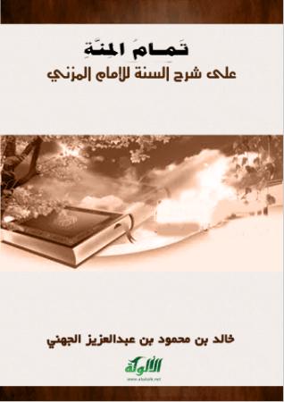 تحميل كتاب تمام المنة على شرح السنة للإمام المزني pdf خالد بن محمود بن عبد العزيز الجهني